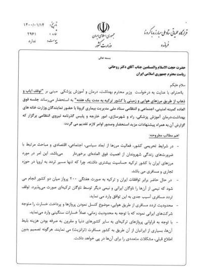 فاش شد:مخالفت رئیسجمهور با پیشنهاد وزیر بهداشت برای توقف سفر به ترکیه ! + سند