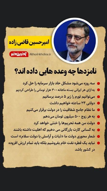 همه وعده های نامزدهای انتخابات 1400 تا امروز
