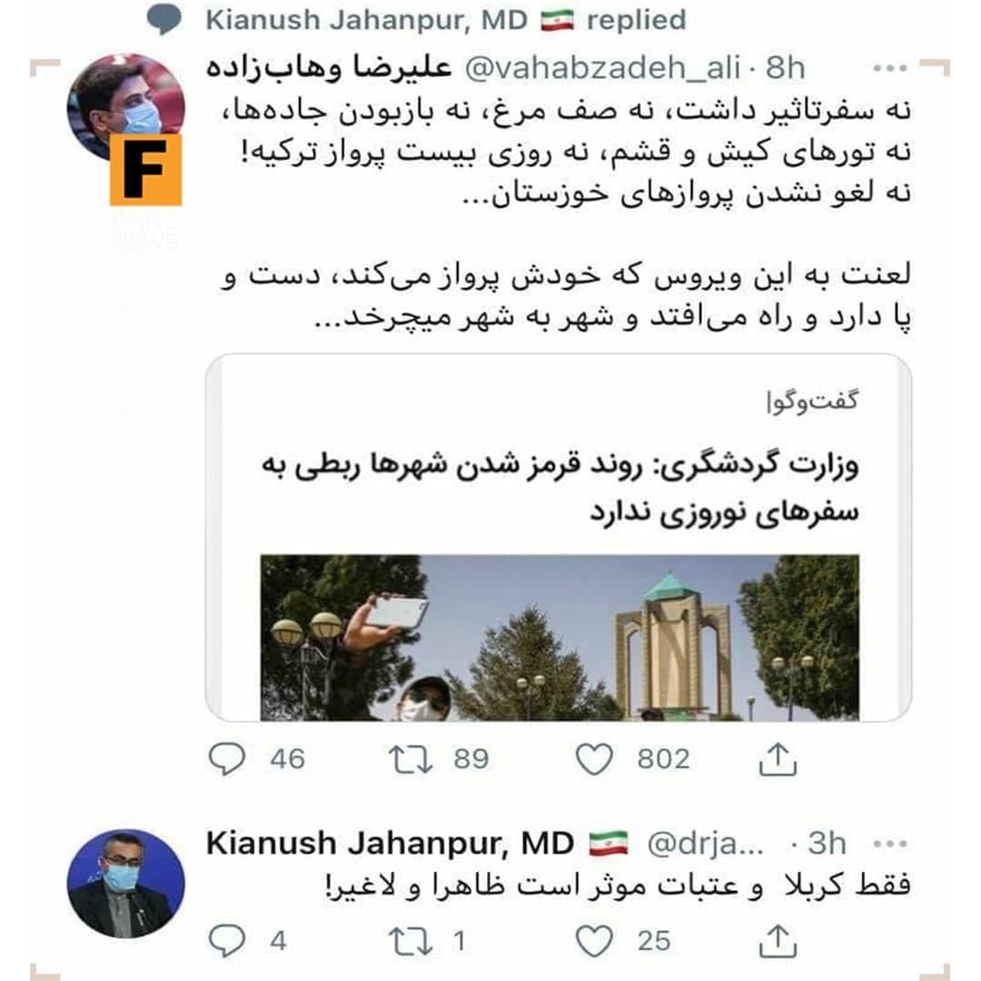 طعنه سنگین مشاور وزیر بهداشت به وزارت گردشگری درباره سفرهای نوروزی