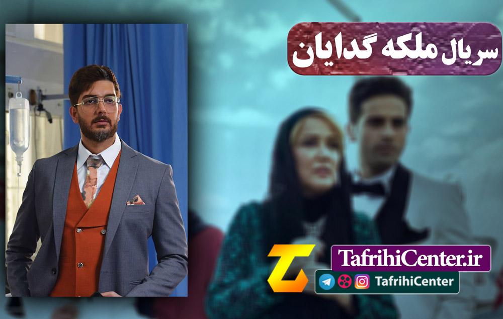 لینک دانلود مستقیم سریال های ایرانی ملکه گدایان ، گیسو و قورباغه