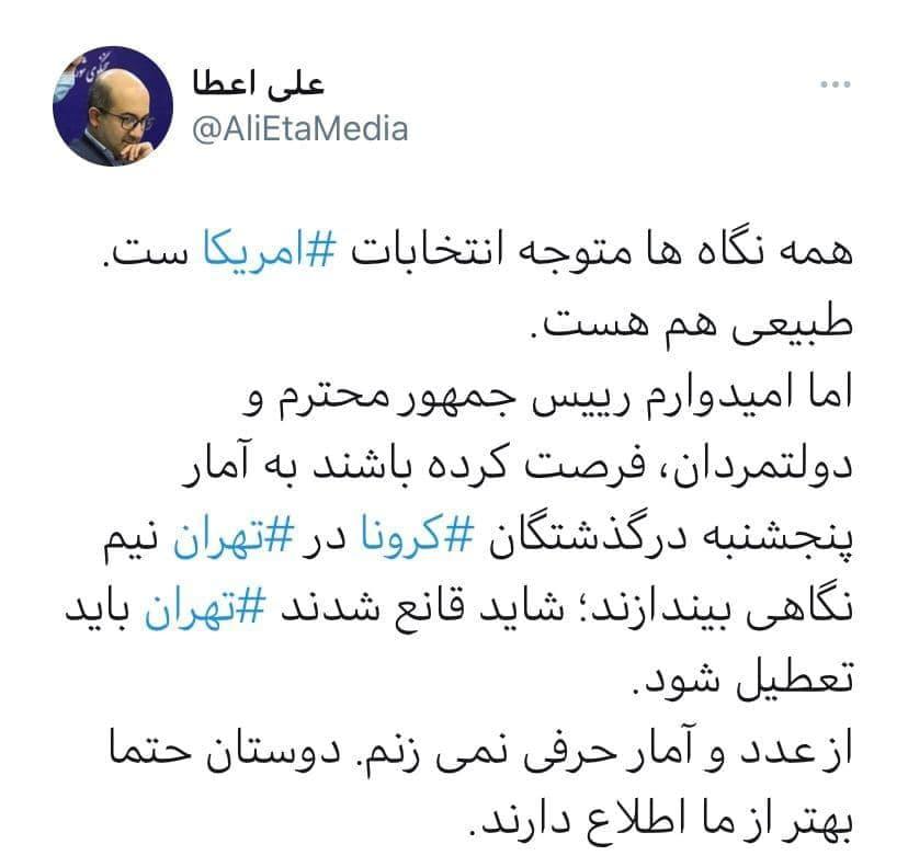 طعنه سنگین عضو شورای شهر تهران به روحانی! + توئیت