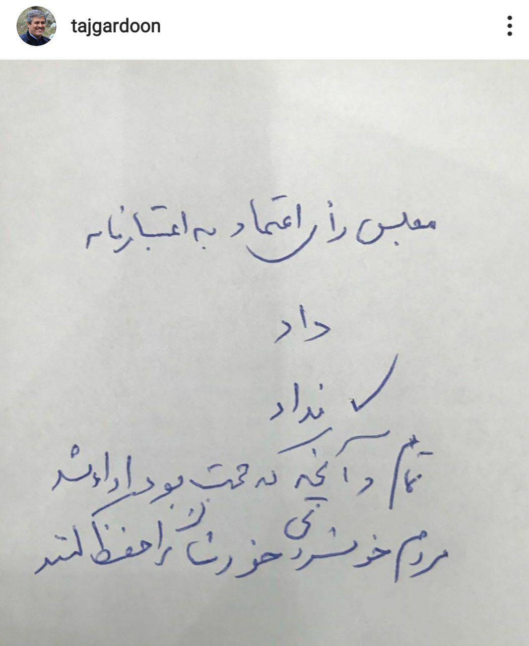 اولین واکنش صریح تاجگردون پس از رد شدن اعتبارنامهاش در مجلس + پست اینستاگرام