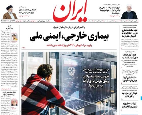 ایران 7 اردیبهشت