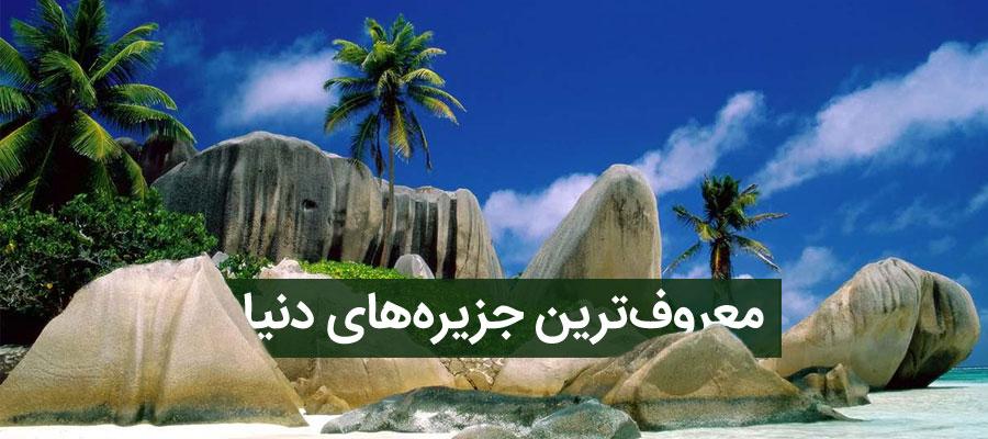 معروف ترین جزیره های دنیا