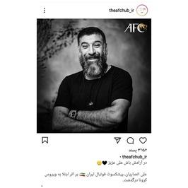 پست اینستاگرامی صفحه فارسی afc در پی درگذشت علی انصاریان