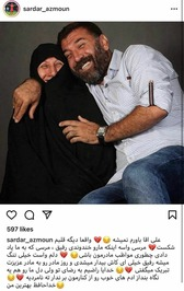 پست اینستاگرامی سردار آزمون برای درگذشت علی انصاریان