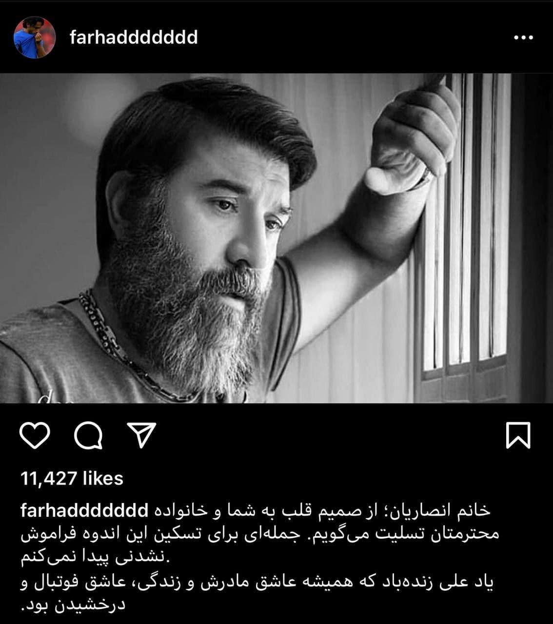 علی انصاریان درگذشت/ واکنشها به درگذشت این فوتبالیست پیشکسوت/ مادر علی انصاریان در بیمارستان بستری شد