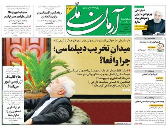 آرمان ملی 7 اردیبهشت