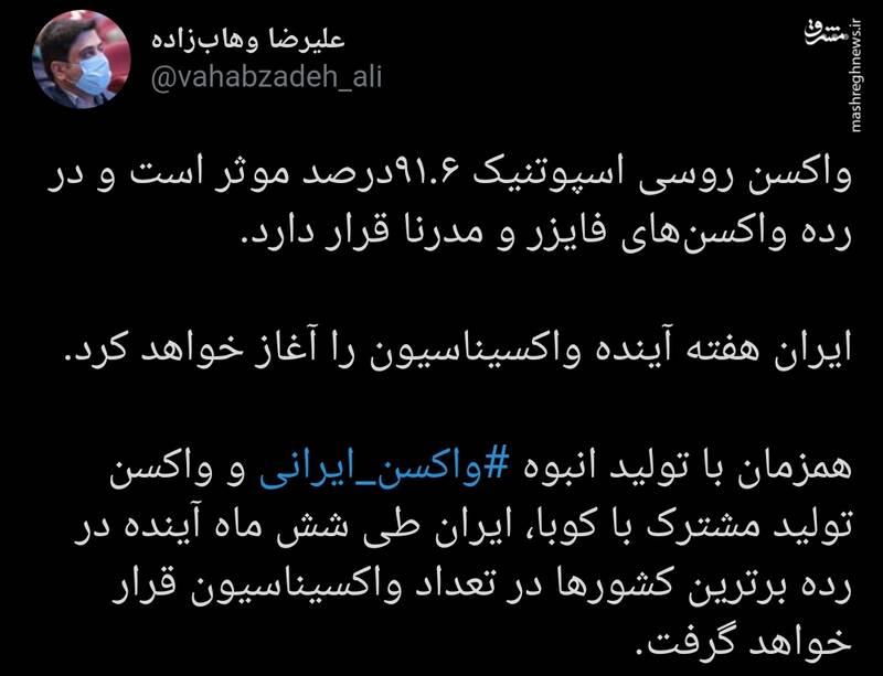 آغاز واکسیناسیون در ایران از هفته آینده
