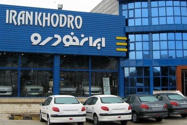فوری/قیمت محصولات جدید پیش فروش ایران خودرو + لینک و شرایط ثبت نام