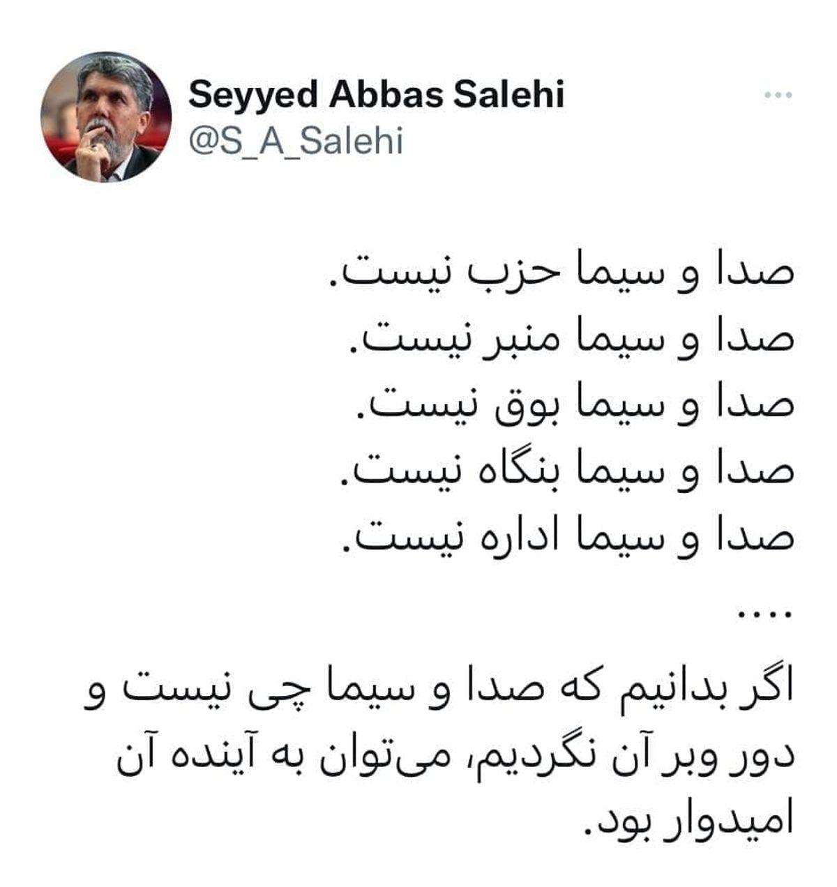 وزیر روحانی: صداوسیما بوق نیست