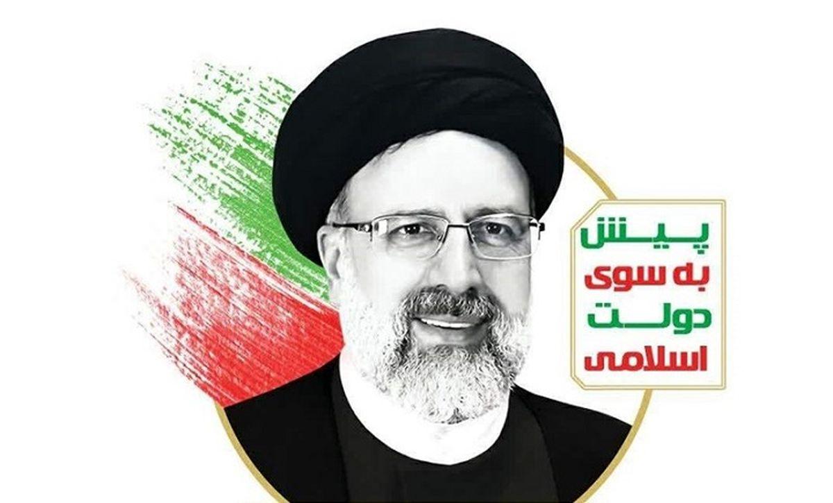 17 وعده انتخاباتی سید ابراهیم رییسی برای ریاست جمهوری 1400