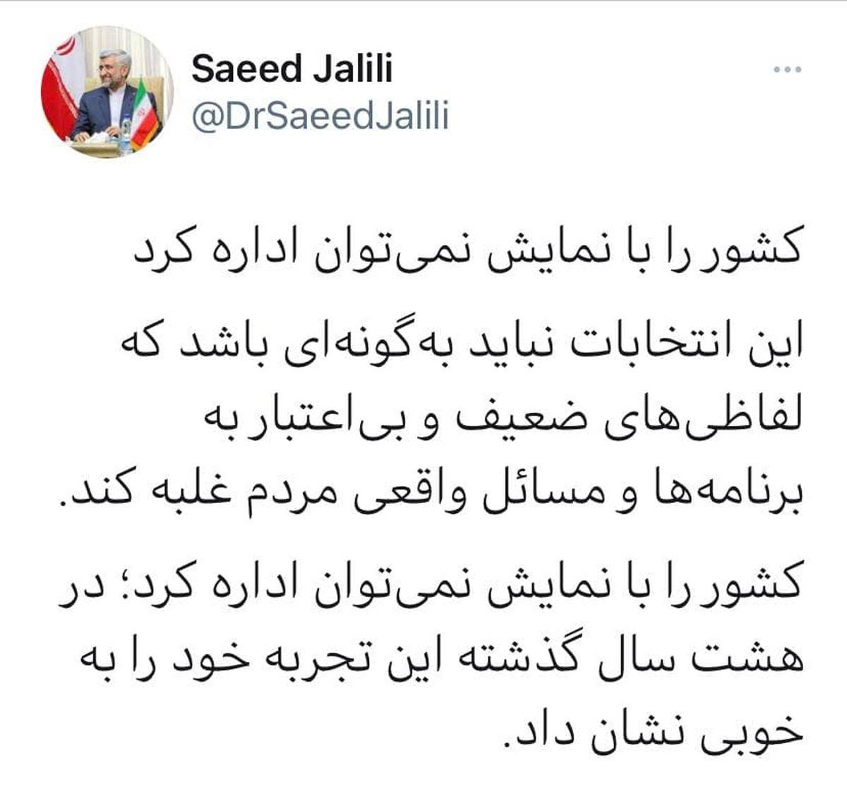 توئیت نمایشی سعید جلیلی!