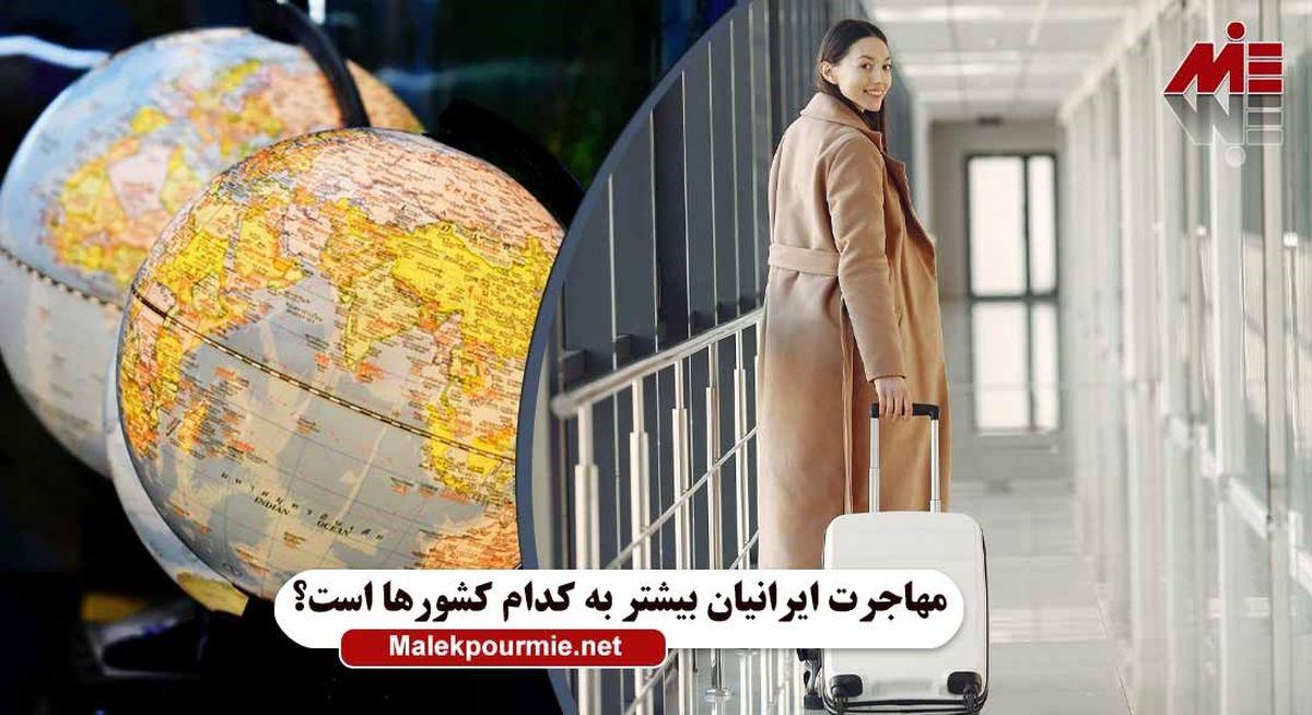 بهترین کشور ها برای مهاجرت ایرانیان