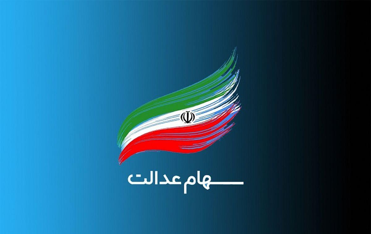 ارزش سهام عدالت امروز ۱۸ خردادماه 1400