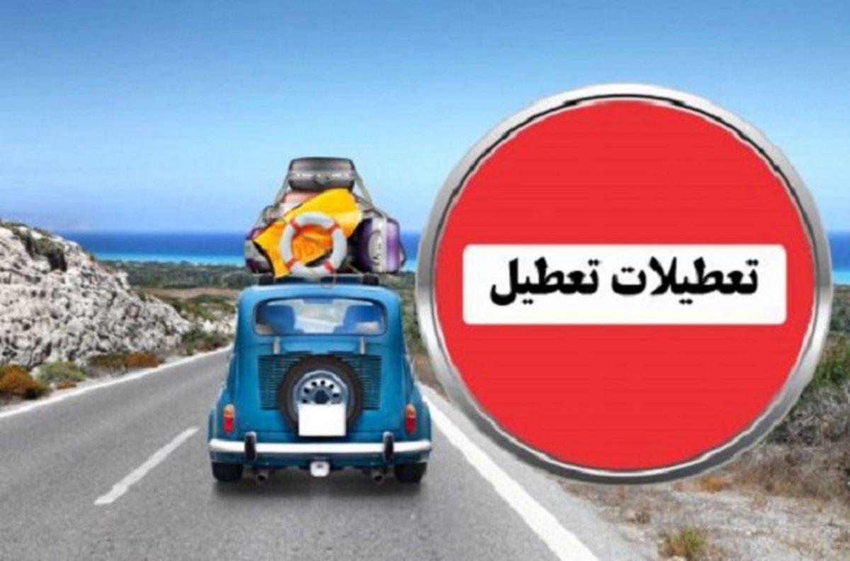 سفر جادهای ممنوع شد + جزئیات
