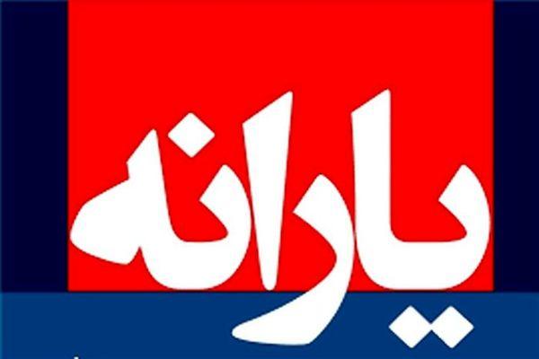 یارانه جدید دولت در جیب مردم | ماجرای یارانه 1 میلیون و 350 هزارتومانی چیست؟
