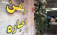شرایط و میزان وام ودیعه مسکن + اینفوگرافی