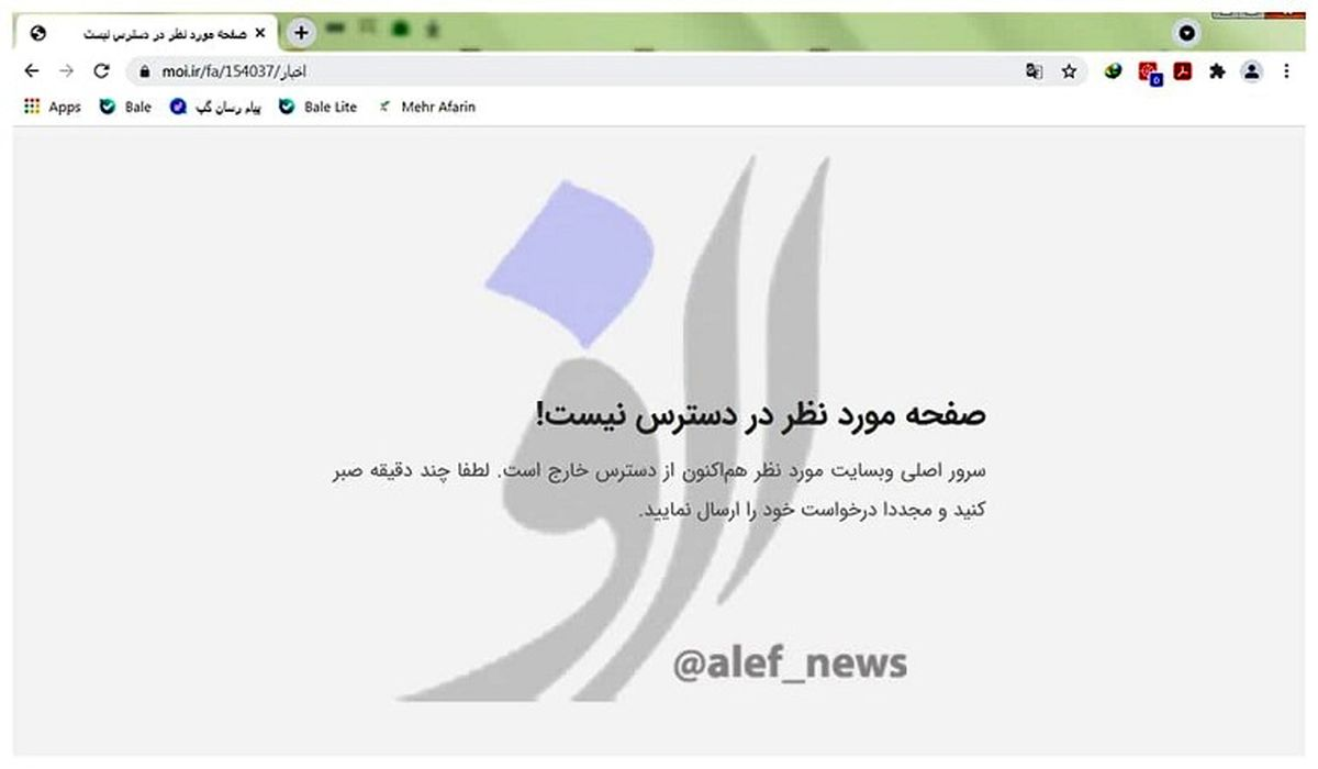 فوری/ پورتال وزارت کشور از دسترس خارج شد! + جزئیات