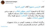 پیشنهاد مشاور لاریجانی برای تعویق انتخابات