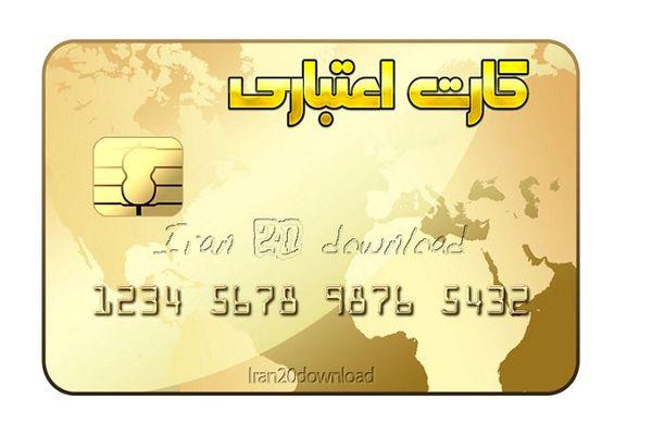 رئیسی کارت اعتباری جدید می دهد | شرایط اعطای کارت اعتباری یارانه اعلام شد