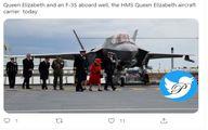 عکس ملکه الیزابت روی ناو سلطنتی در کنار جنگندهF35