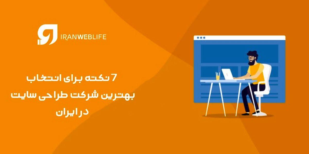 معروف ترین طراحان سایت در ایران
