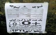 یک آگهی قابل تامل در تبریز / عکس