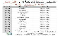 اعلام اسامی شهرهای قرمز برای نوروز ۱۴۰۰ + جدول