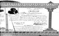 گواهینامه قبولی اولین تایپیست در ایران/عکس