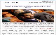وزیر جوان تهدید شد: شاید ترور شوی!/ آذری جهرمی پاسخ داد + سند
