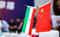 ایران پشت چین درآمد + جزئیات