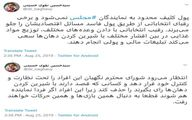 توئیت عضو کمیسیون امنیت ملی مجلس