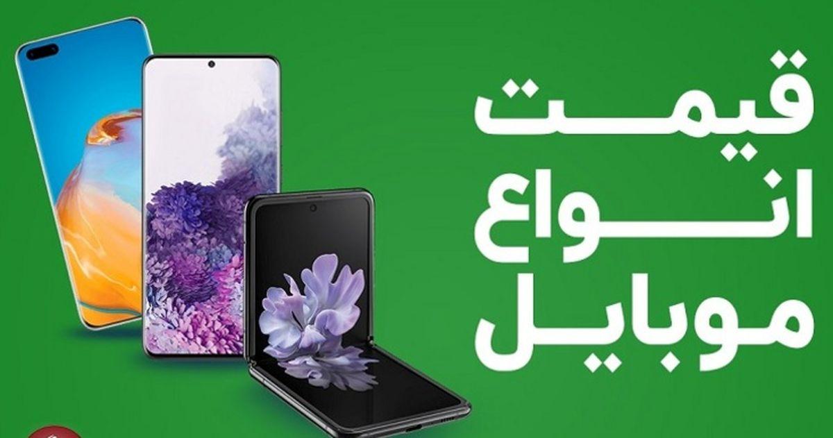 قیمت روز گوشی موبایل ۱۳۹۹/۱۰/۲۷ + جدول