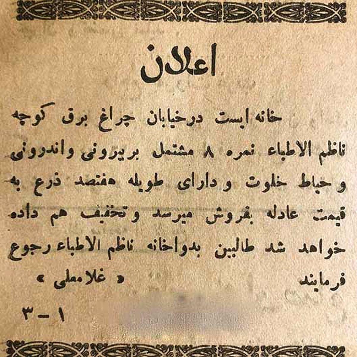 تصویر تاریخی عجیب از اعلان فروش خانه در ناظم الاطبا تهران