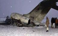 موشکی که هواپیمای آمریکا در افغانستان را ساقط کرد، از نوع همان موشک ایران بود که پهپاد آمریکا را سرنگون کرد؟