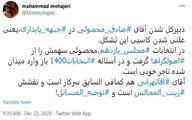 کنایه توئیتری محمد مهاجری به حضور صادق محصولی در صدر جبهه پایداری + توئیت