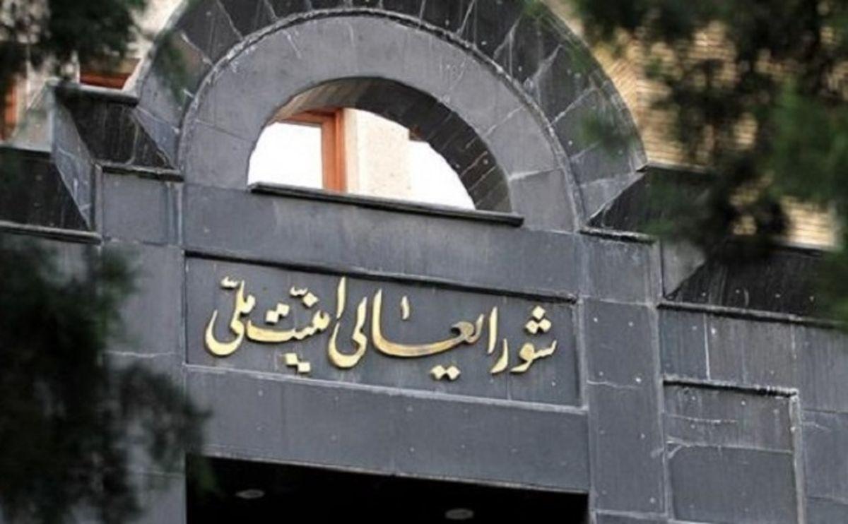 بیانیه شورای عالی امنیت ملی به حاشیههای مصوبه جنجالی مجلس + متن بیانیه