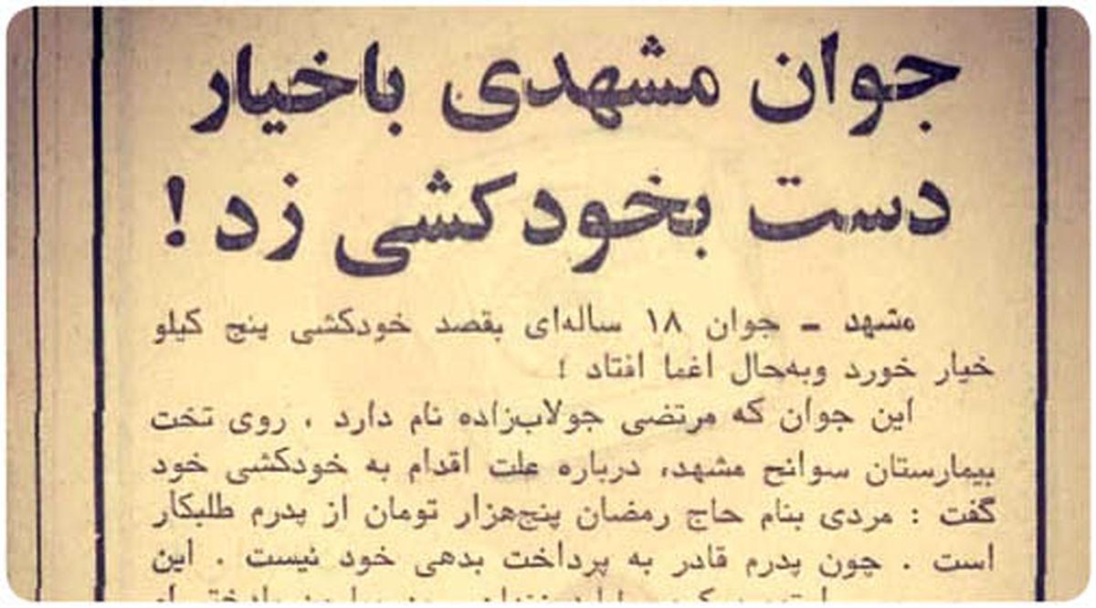 جوان مشهدی با خیار دست به خودکشی زد! +عکس