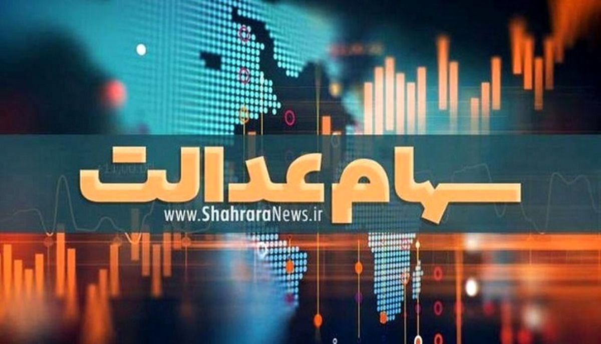 ارزش سهام عدالت من امروز ۱۲ اسفند ۹۹ + جدول