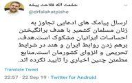 توئیتر / توئیت فلاحت پیشه درباره ارسال پیامک های تجاوز به زنان مسلمان کشمیر