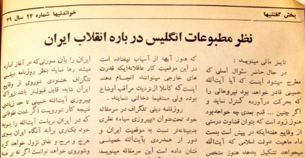 مطبوعات انگلیس راجع به پیروزی انقلاب ایران چه نوشتند؟