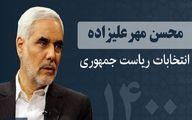 مهرعلیزاده: دولت من دولت زندگی است