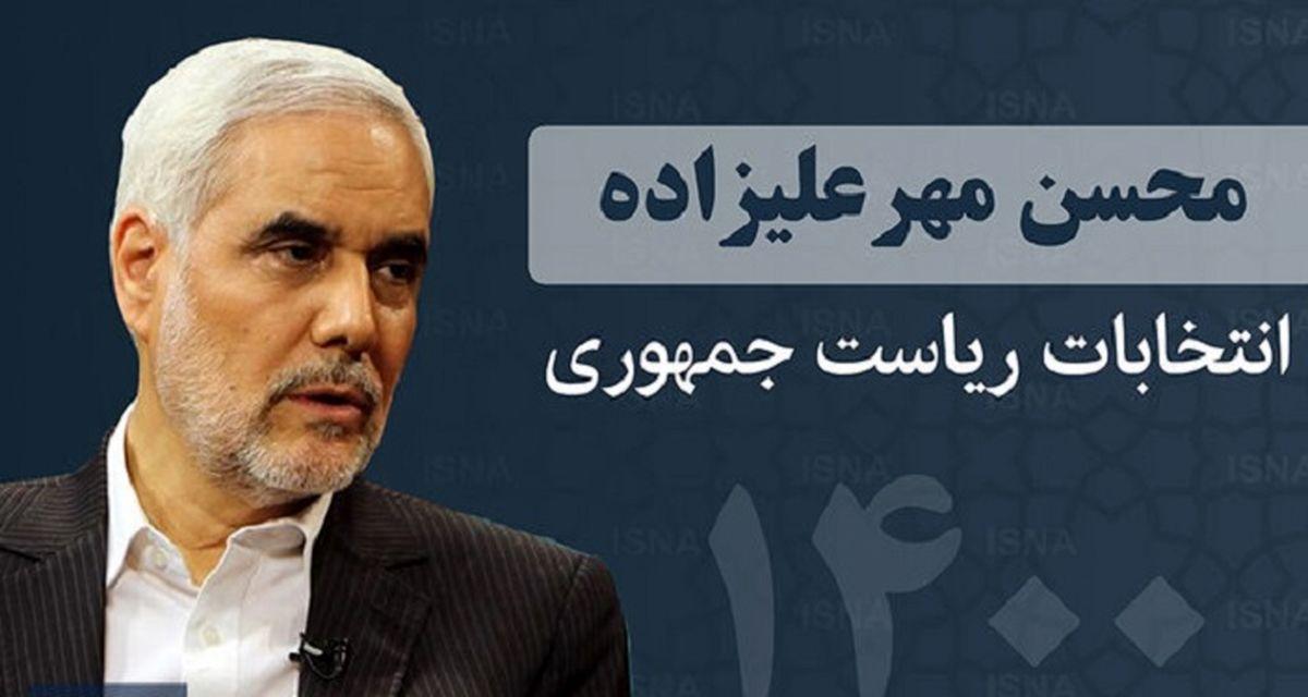 مخالفت مهرعلیزاده با برگزاری همایش مردمی حامیان