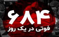 رکورد پشت رکورد؛ کرونا قاتل جان ۶۸۴ نفر در ایران ! + اینفوگرافی