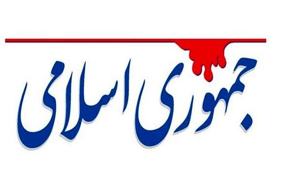 طعنه روزنامه جمهوری اسلامی:ملت،یک حاکمیت یکدست به جناح اصولگرا بدهکار بود که پرداخت کرد