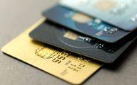 کارت اعتباری ۲۰۰ میلیونی دولت به این افراد | شرایط آسان دریافت کارت اعتباری