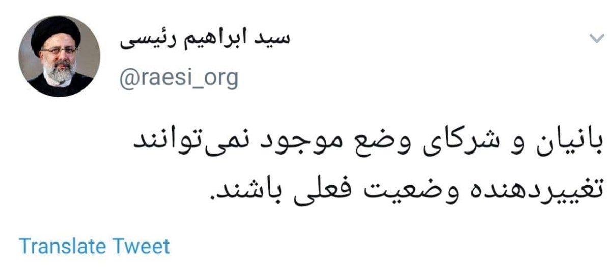 عکس توئیت رئیسی بعد از ثبت نام و در پاسخ به لاریجانی