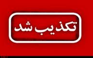 تکذیب دستگیری و بازداشت جانشین انتظامی خوزستان