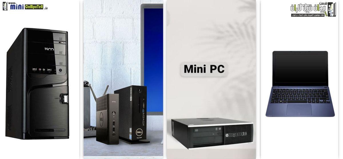 مقایسه پی سی، مینی کیس، لپ تاپ و مینی کامپیوتر